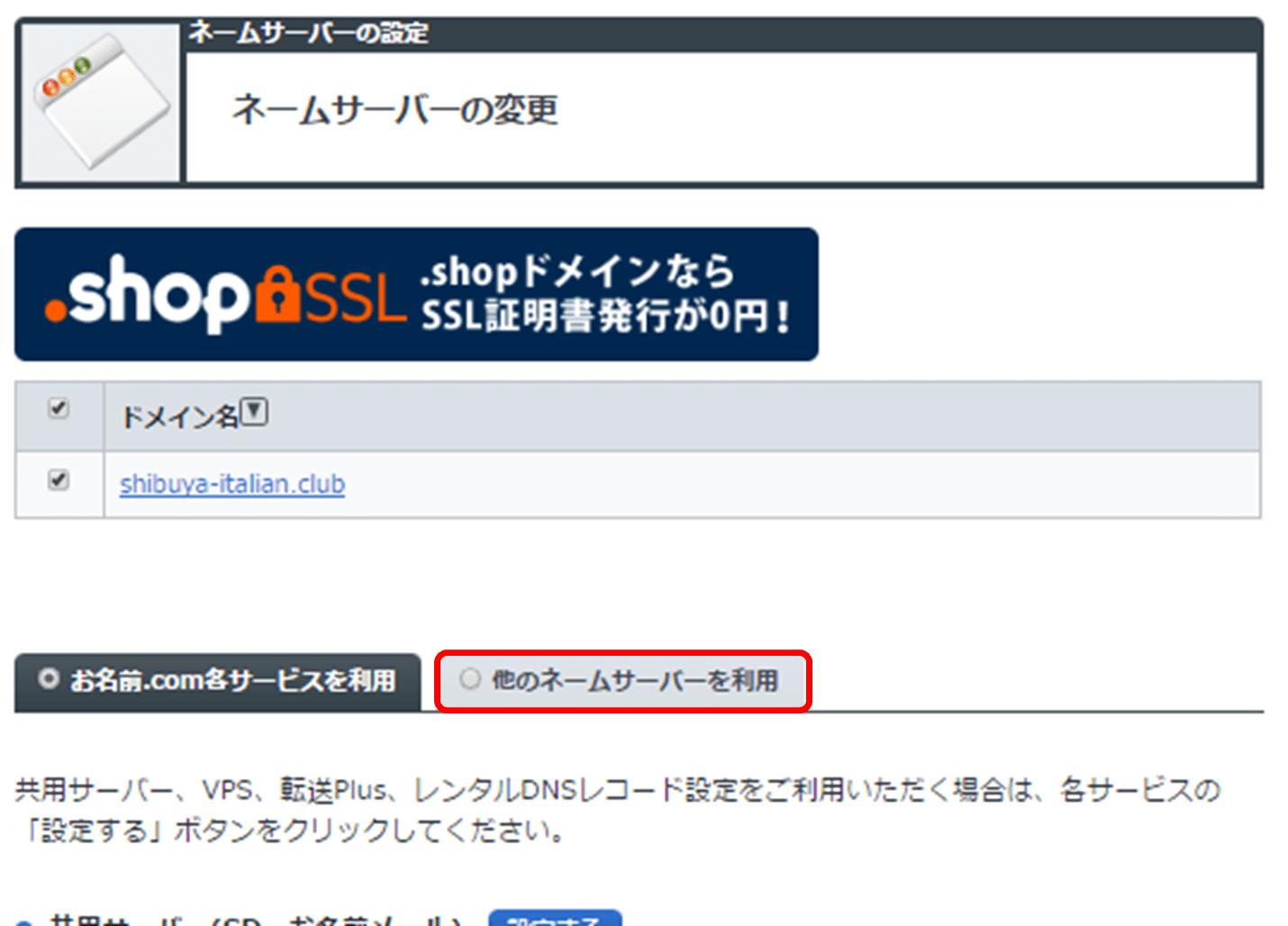 ネームサーバー情報変更