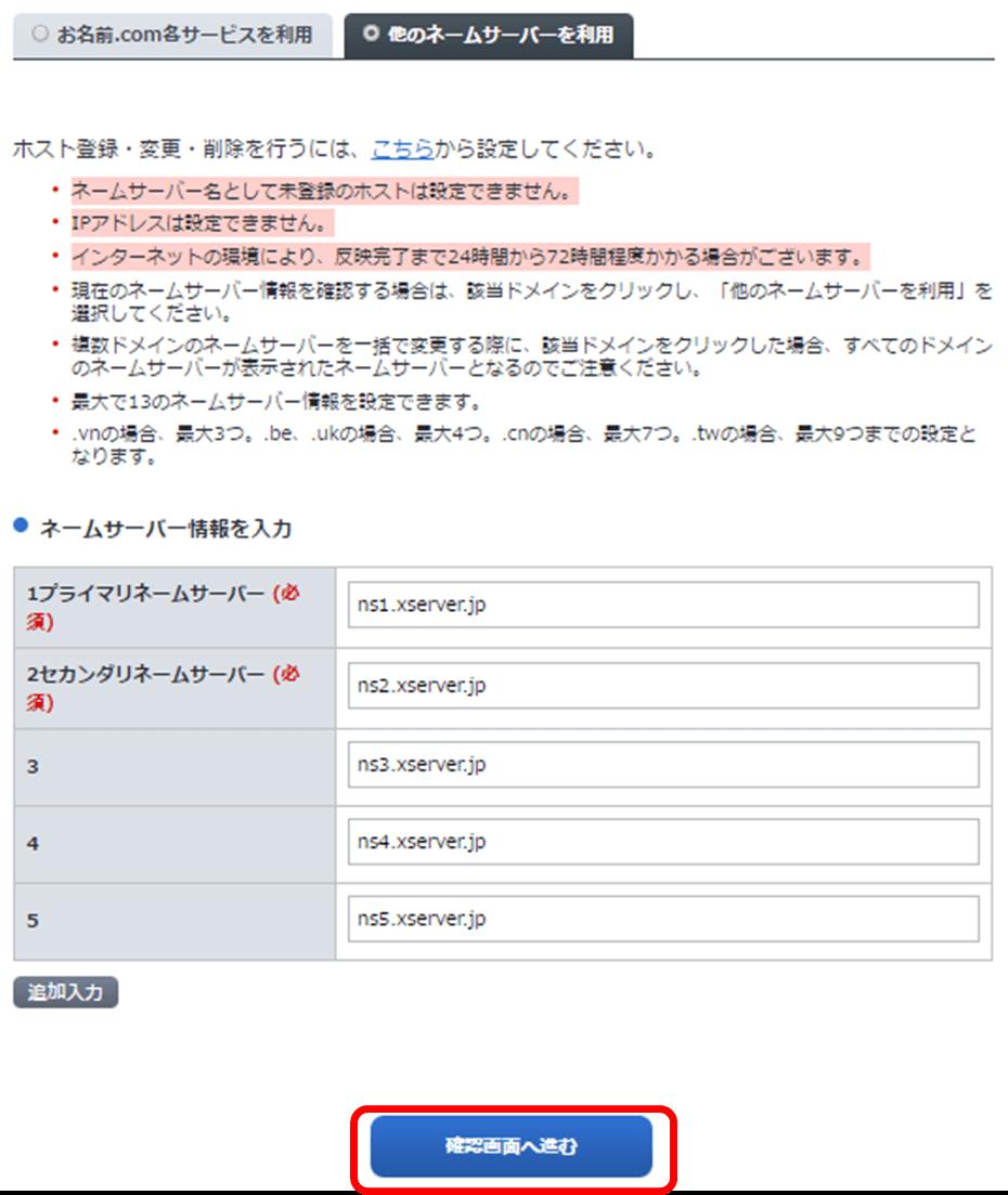 ネームサーバー情報入力-2